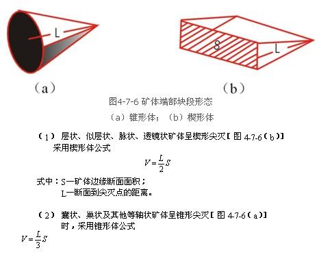 体积(V)计算公式